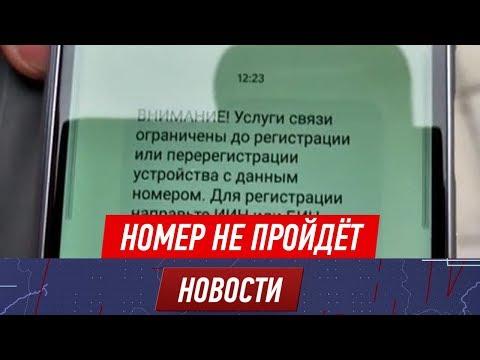 Операторы сотовой связи вправе отключить незарегистрированныйномер