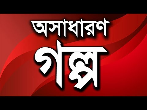 অসাধারণ একটা গল্প | Bengali Heart Touching Story | Br Rahul Hossain | Bangla Waz 2018 | [Full HD]