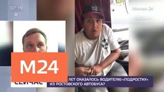 Скачать Сколько лет оказалось водителю подростку из ростовского автобуса Москва 24