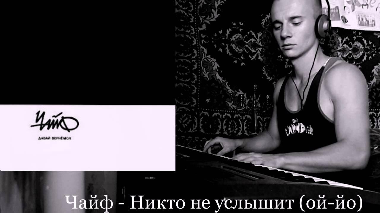Чайф - Никто не услышит (ой-йо) (Piano cover) - YouTube