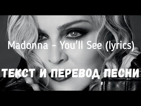 Madonna - You'll See (lyrics текст и перевод песни)