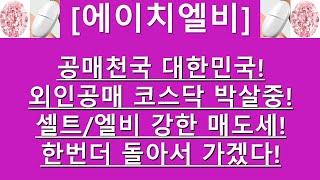 [주식투자]에이치엘비(공매천국 대한민국!/외인공매 코스…