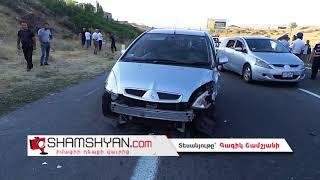Խոշոր ավտովթար Երևան Սևան ավտոճանապարհին  բախվել են Lexus, Nissan և Mitsubishi ավտոմեքենաները