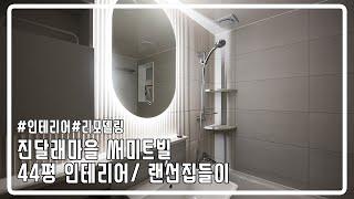 윤현상재 수입 고급타일 욕실 인테리어, 천장 실링팬, …