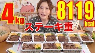 【MUKBANG】 [From ikinaristeak] 10 Pure Rich Steak Plates ! 4Kg, 8119kcal [CC Available] Yuka [Oogui]