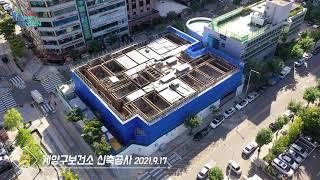 계양구보건소 신축 사업지 [기록영상]썸네일