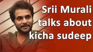 Srii Murali talks About Kicha Sudeep  |Mufti |New Kannada Movie|Siri mobile tv