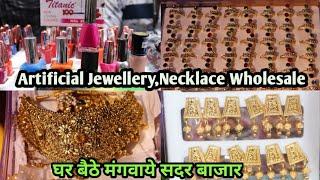 ज्वेलरी,नैकलैस, अंगूठी, मंगलसूत्र सबसे सस्ता Wholesale Cosmetic,Jewellery Market Sadar Bazar Delhi