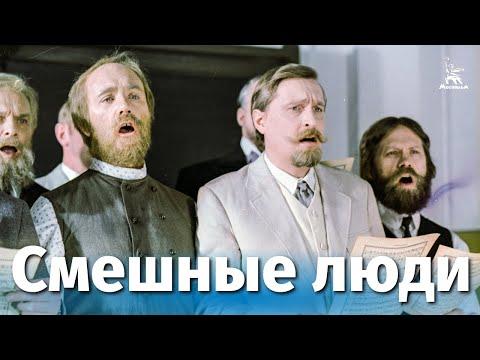 Смешные люди (комедия, реж. Михаил Швейцер, 1977 г.)