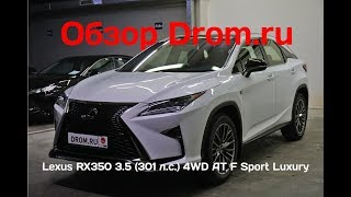 lexus RX350 2018 3.5 (301 л.с.) 4WD AT F Sport Luxury - видеообзор