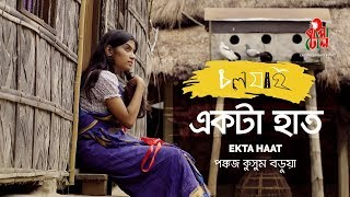 Ekta Haat I Chol Jai Movie I Pankaj Kusum Barua I Masuma Rahman Tani I Official Video Song