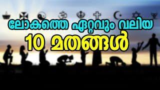 Top Ten Largest Religions in The World | ലോകത്തെ ഏറ്റവും വലിയ 10 മതങ്ങള്