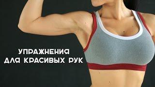 Упражнения для красивых рук [Workout | Будь в форме](Стройные рельефные руки - must have каждой девушки! Выполняйте наши упражнения 2 раза в неделю. Вес гантелей..., 2015-08-24T09:33:09.000Z)