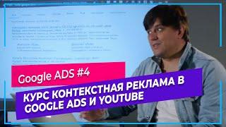 #4 Поисковая реклама в Google Ads | Курс контекстнная реклама для начинающих  | Удаленная работа