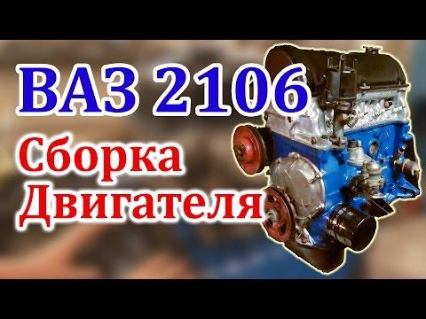 Сборка двигателя ваз 2101 своими руками видео
