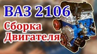 видео Сборка двигателя