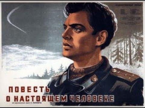 Повесть о настоящем человеке. Фильм СССР. 1948 год. HD