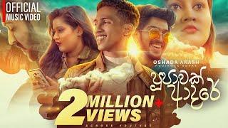 Poojawak Adare (පූජාවක් ආදරේ මා සිතනා පරිදි) - Oshada Akash   Official Music Video