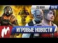 Игромания! ИГРОВЫЕ НОВОСТИ, 20 мая (Microsoft Azure, Minecraft: Earth, Метро: Исход, Skull & Bones) видео