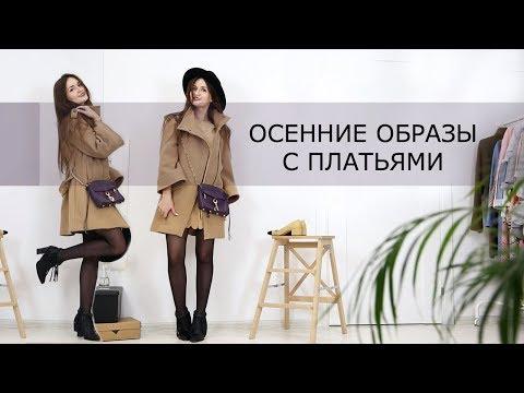 ТОП ПЛАТЬЕВ НА ОСЕНЬ и ОБРАЗЫ с ними   Что носить осенью 2017 ?   Лукбукиз YouTube · Длительность: 6 мин8 с