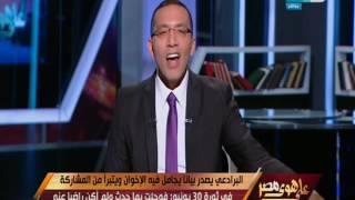على هوى مصر خالد صلاح :  البرادعي ضبع من ضباع السياسة ولا يظهر الا في الجيفة!