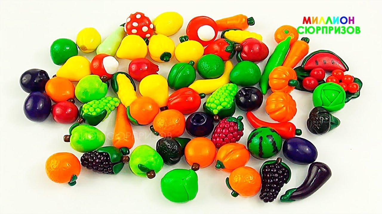 Учим цвета с игрушками овощи и фрукты для детей | Учимся ...