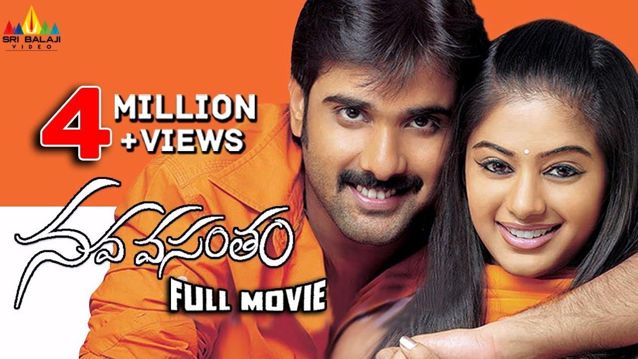 Nava Vasantham Full Movie | Tarun, Akash, Priyamani | Sri Balaji Video
