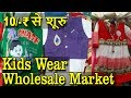 Kids Wear Wholesale Market | Explore : fashion clothes, party wear, daily use | Sadar Bazar