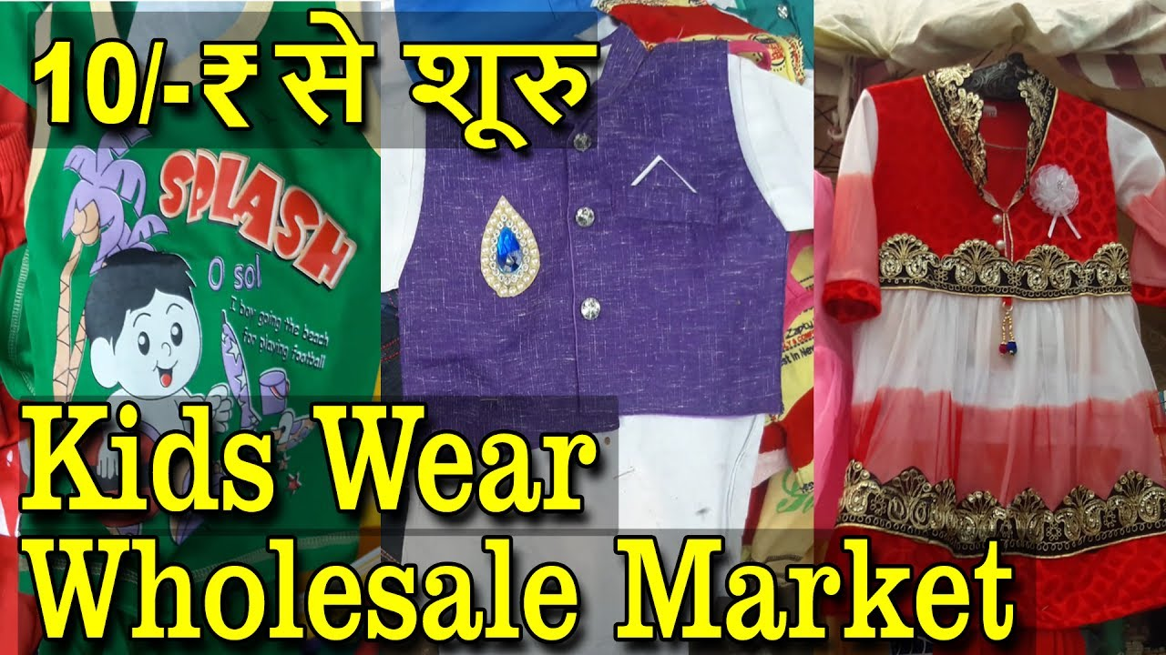 4a3d111f1e569 Kids Wear Wholesale Market | Explore : fashion clothes, party wear, daily  use | Sadar Bazar