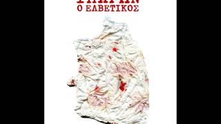 Γιώργος Μανάδης-Quote