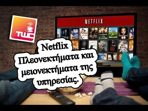 TwC - Netflix πλεονεκτήματα και μειονεκτήματα της υπηρεσίας. (Netflix Greece)
