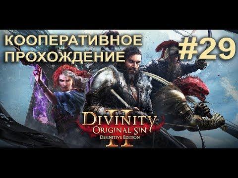 Divinity Original Sin 2 Совместное прохождение #29 Артефакты тирана, поножи и шлем