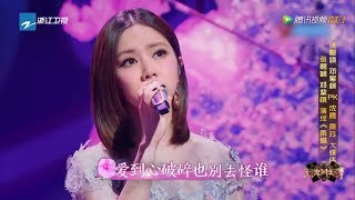 [纯享版] 张靓颖 邓紫棋《雨蝶》 王牌对王牌3【综艺风向标】