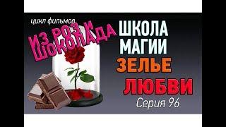 Любовный приворот. Как приготовить любовное зелье с лепестками роз? Школа магии урок 96