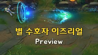 별 수호자 이즈리얼 (Star Guardian Ezreal Skin Preview)