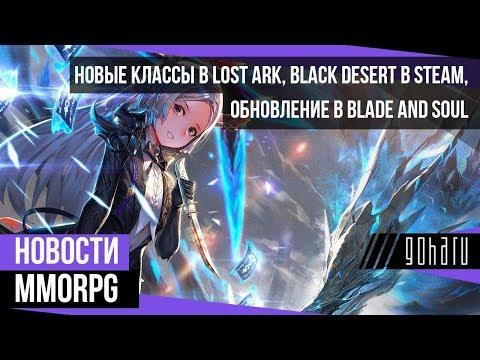 НОВОСТИ MMORPG: новые классы в LOST ARK, BLACK DESERT в STEAM, обновление в BLADE AND SOUL