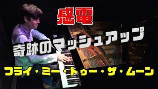 世界的名曲に日本の「感電(米津玄師)」を混ぜたら奇跡の名曲に!【フライ・ミー・トゥー・ザ・ムーン】