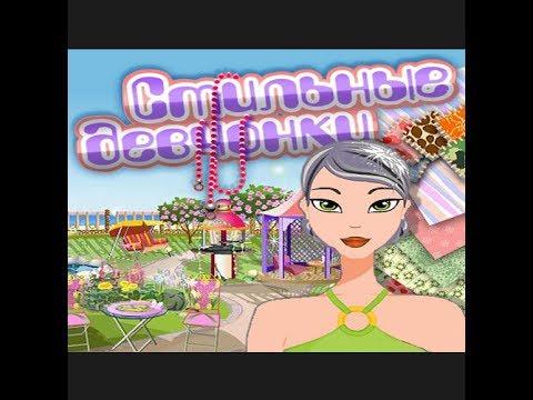 Стильные девчонки игры для девочек онлайн / Stylish girls games for girls online
