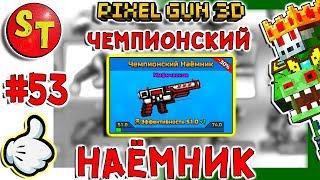 53. ЗОМБИ НУБИК и ЧЕМПИОНСКИЙ НАЁМНИК ПИКСЕЛЬ ГАН 3Д. Pixel Gun 3D