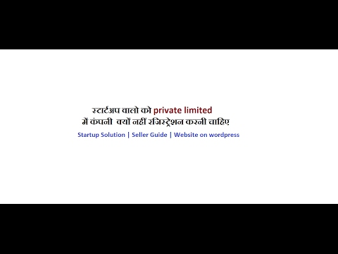 Company Registration in LLP | HINDI