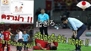 #ดราม่าคอมเม้น แฟนบอล THAILAND บุก ฉะ เต็ม เพจเวียดนาม ฉุนจัด !! หลัง เหยียด นิชิโนะ พระเอก AV