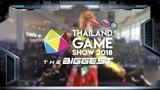 """""""THAILAND GAME SHOW 2018"""" รวบรวมเกมทุกแพลตฟอร์มไว้ในงานเดียว"""