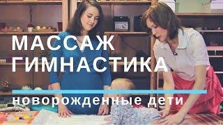 Массаж и Гимнастика для Малышей [ 5-6 месячный ребенок ]  Дети