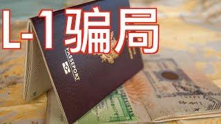 如何防止L-1签证的四种误区和骗局