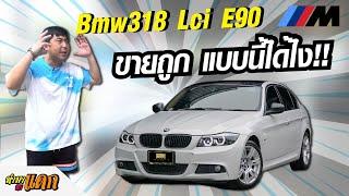 BMW318 Lci E90 ชุดแต่ง M ขายถู…
