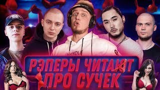 Скриптонит, ATL, Pharaoh, Оксимирон, Yanix и Markul ЧИТАЮТ ПРО СУЧЕК под BIG SHAQ – MAN'S NOT HOT