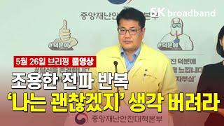 [풀영상] 중앙재난안전대책본부 브리핑 (5월 26일) …