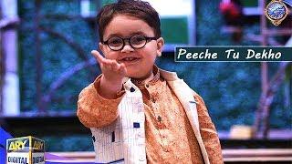 Peeche Tou Dekho 😂😂