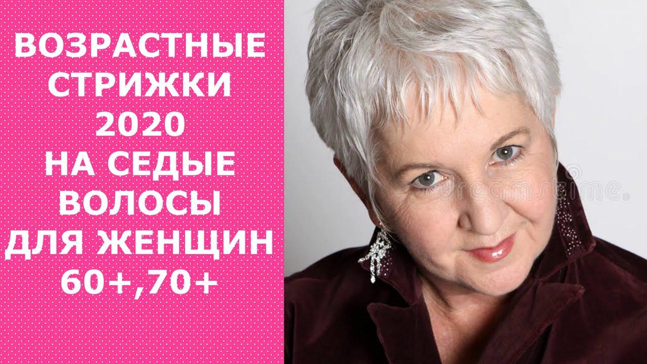ВОЗРАСТНЫЕ СТРИЖКИ-2020 НА СЕДЫЕ ВОЛОСЫ ДЛЯ ЖЕНЩИН 60+, 70+/HAIRCUTS FOR GRAY HAIR FOR WOMEN 60+,70+