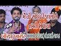 Sidh Re Janine Tamne Seviya || Birju Barot || 09-Malsar (Baroda) - 2018 (Giriraj Studio Junagadh)